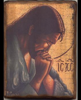 Ο Ιησούς Χριστός προσεύχεται