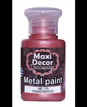 Μεταλλικό χρώμα για decoupage σε 60 & 130ml me 115 Τριανταφυλλί