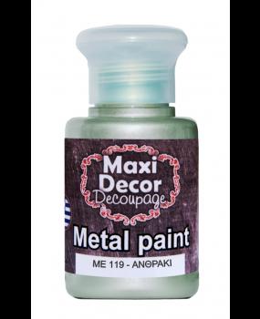 Μεταλλικό χρώμα για decoupage σε 60 & 130ml me 119 Ανθρακί