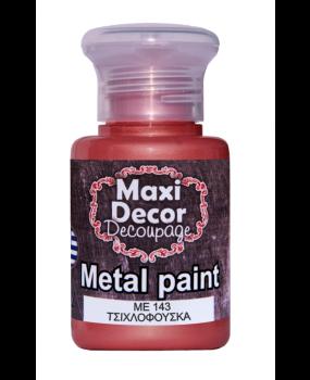 Μεταλλικό χρώμα για decoupage σε 60 & 130ml me 143 Τσιχλόφουσκα